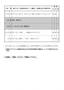 HP令和2年3・4月行事予定のサムネイル