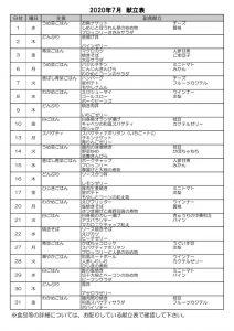 くるみ幼稚園献立表_202007のサムネイル