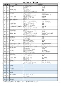 HP 202106献立表のサムネイル
