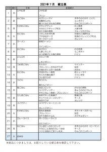 HP 202107献立表のサムネイル