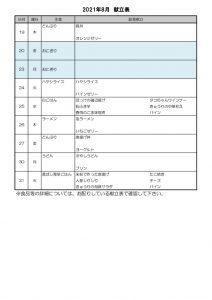 くるみ幼稚園献立表_202108のサムネイル